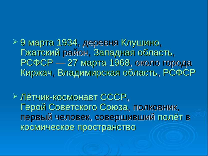 9марта 1934, деревня Клушино, Гжатский район, Западная область, РСФСР— 27 м...
