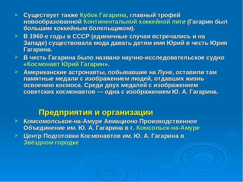 Существует также Кубок Гагарина, главный трофей новообразованной Континенталь...