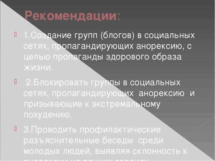 Рекомендации: 1.Создание групп (блогов) в социальных сетях, пропагандирующих ...