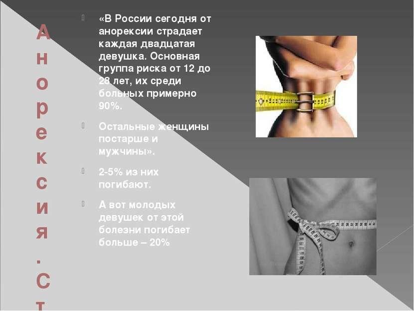 Анорексия. Статистика «В России сегодня от анорексии страдает каждая двадцата...