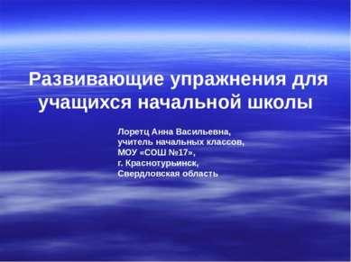 Развивающие упражнения для учащихся начальной школы Лоретц Анна Васильевна, у...