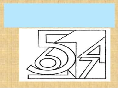 Нарисуй еще одну цифру. Сумма чисел на картинке должна равняться 25.