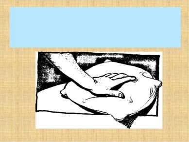 Слово можно потрогать. Например, слово подушка . Чувствуешь, какое оно мягкое?
