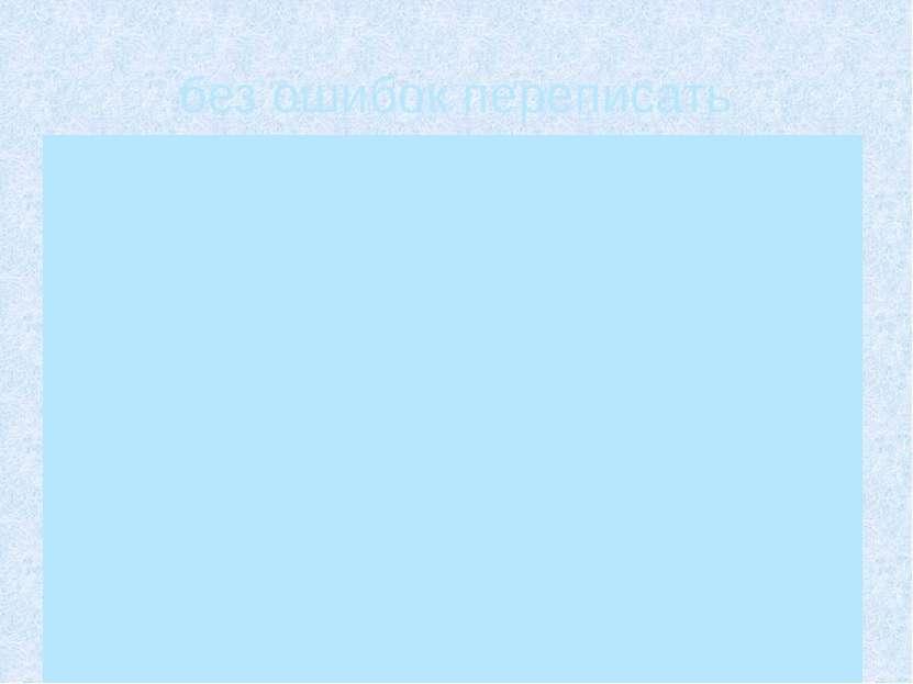 без ошибок переписать следующие строчки: д) ВАТЕРПРООФЕТТА СЕРАФИННЕТАСТ...