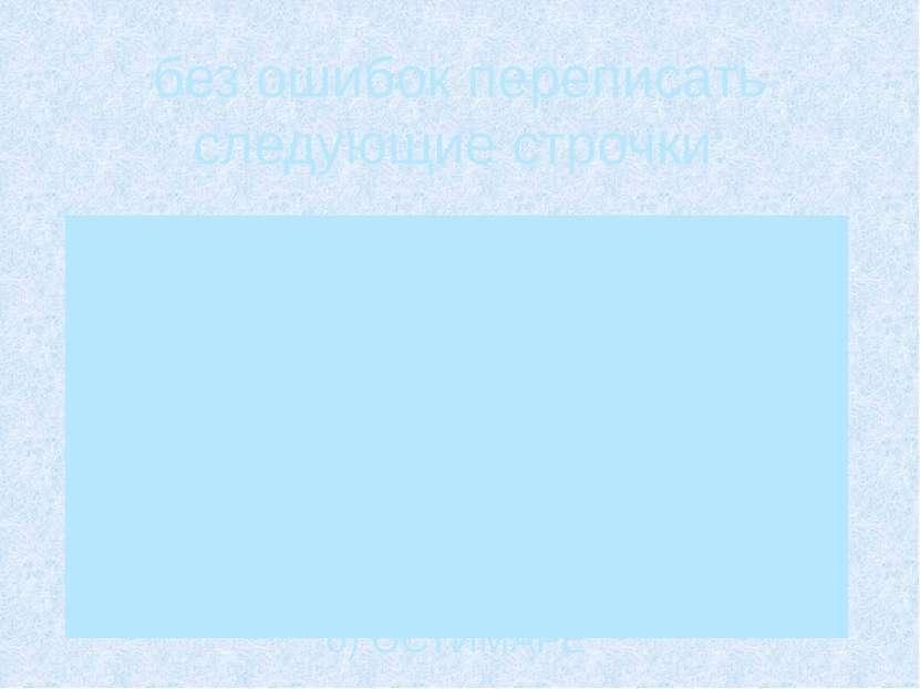 без ошибок переписать следующие строчки: к) МАЗОВРАТОНИЛОТОЗАКОН л) МУСЕРЛОНГ...