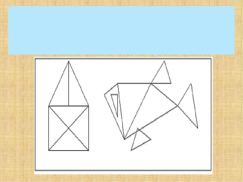 – Выпиши все треугольники и четырехугольники, которые ты видишь на фигурах