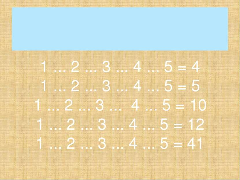 Расставь математические знаки, если нужно, то и скобки, между цифрами так, чт...