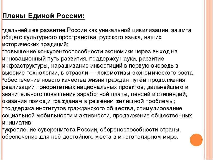 Планы Единой России: дальнейшее развитие России как уникальной цивилизации, з...