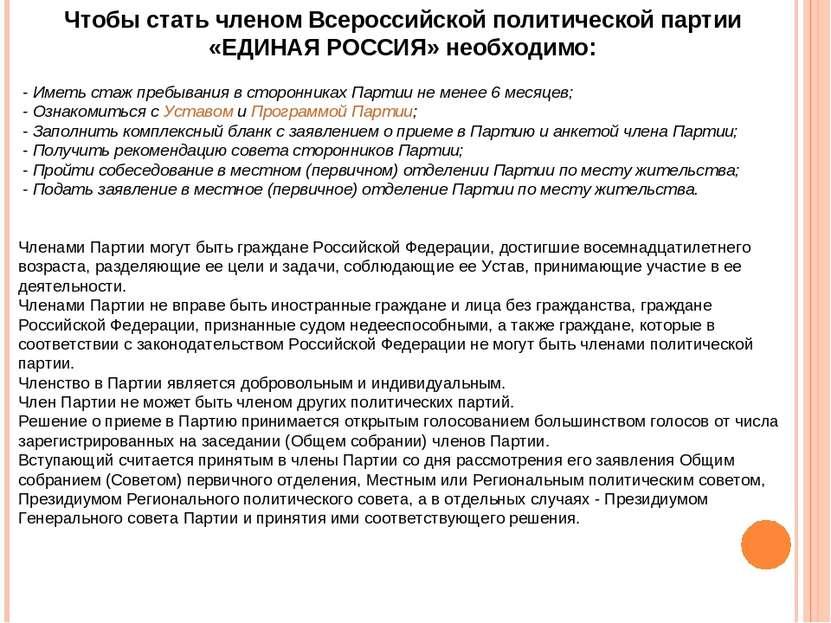 Чтобы стать членом Всероссийской политической партии «ЕДИНАЯ РОССИЯ» необходи...