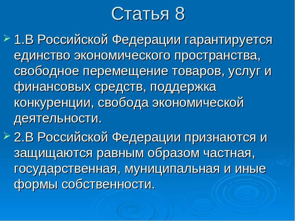 Статья 8 1.В Российской Федерации гарантируется единство экономического прост...