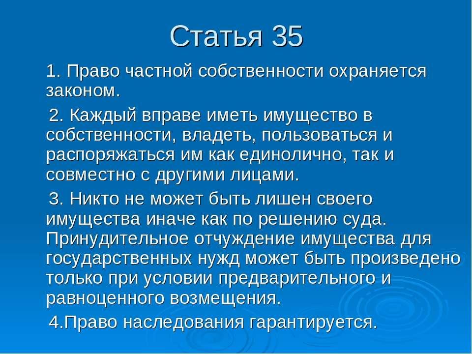 Статья 35 1. Право частной собственности охраняется законом. 2. Каждый вправе...