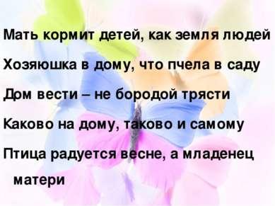 Мать кормит детей, как земля людей Хозяюшка в дому, что пчела в саду Дом вест...
