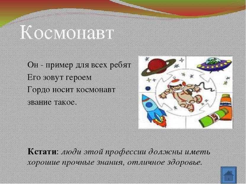 Космонавт Он - пример для всех ребят Его зовут героем Гордо носит космонавт з...