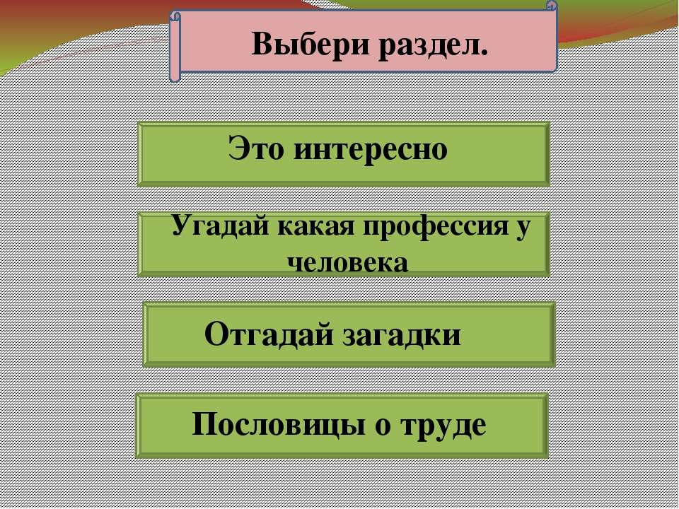 Угадайте, какая профессия у человека Строитель Матрос Художник Врач