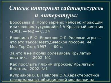 Список интернет сайтовресурсов и литературы: Воробьева Э. Homo sapiens: челов...
