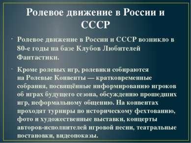 Ролевое движение в России и СССР Ролевое движение в России и СССР возникло в ...