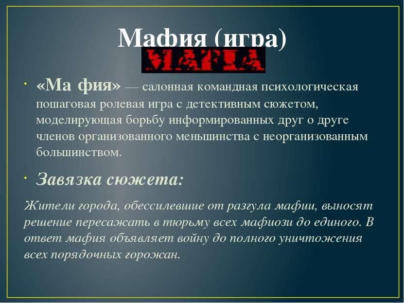Мафия (игра) «Ма фия» — салонная командная психологическая пошаговая ролевая ...
