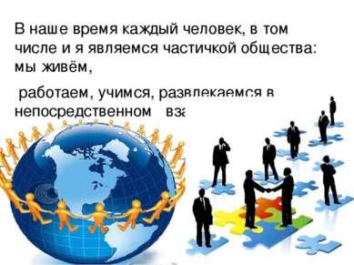В наше время каждый человек, в том числе и я являемся частичкой общества: мы ...