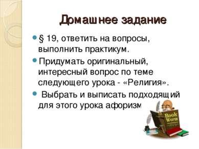 Домашнее задание § 19, ответить на вопросы, выполнить практикум. Придумать ор...
