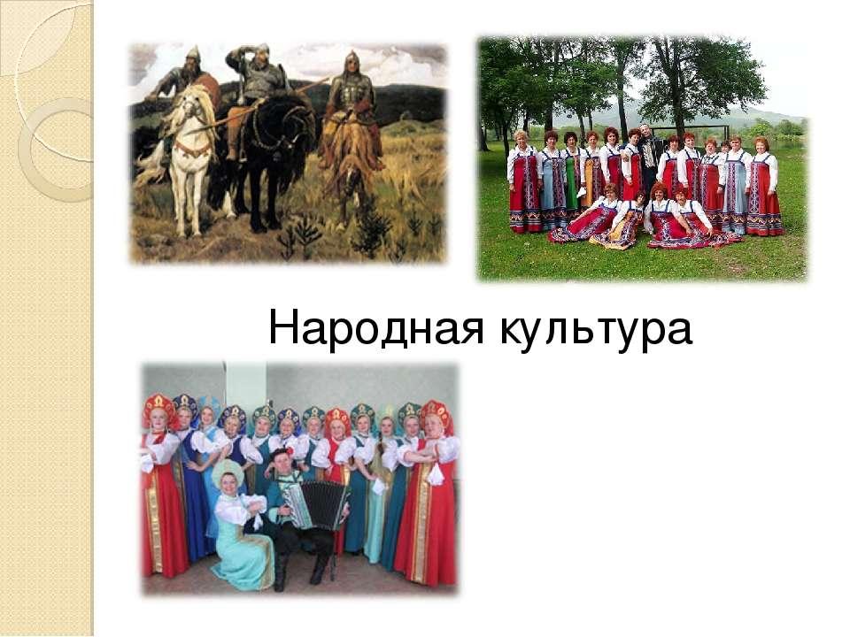 Народная культура