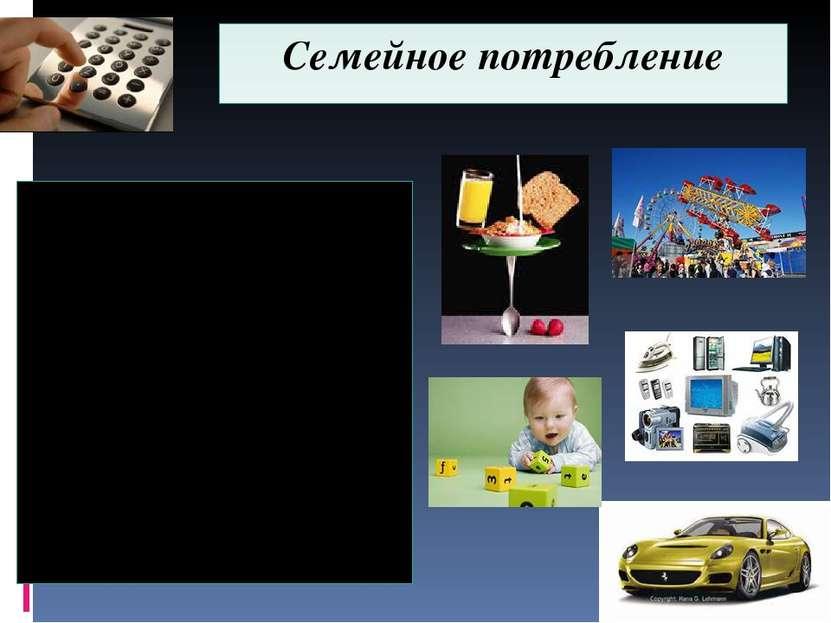 Семейное потребление Налоги Коммунальные услуги Питание Развлечение Содержани...