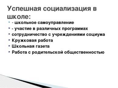 - школьное самоуправление - участие в различных программах сотрудничество с у...