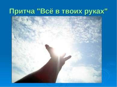 """Притча """"Всё в твоих руках"""""""