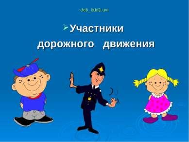 deti_bdd1.avi Участники дорожного движения