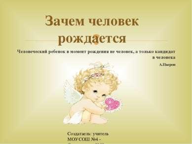Человеческий ребенок в момент рождения не человек, а только кандидат в челове...