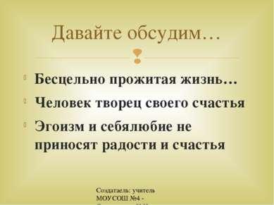 Бесцельно прожитая жизнь… Человек творец своего счастья Эгоизм и себялюбие не...