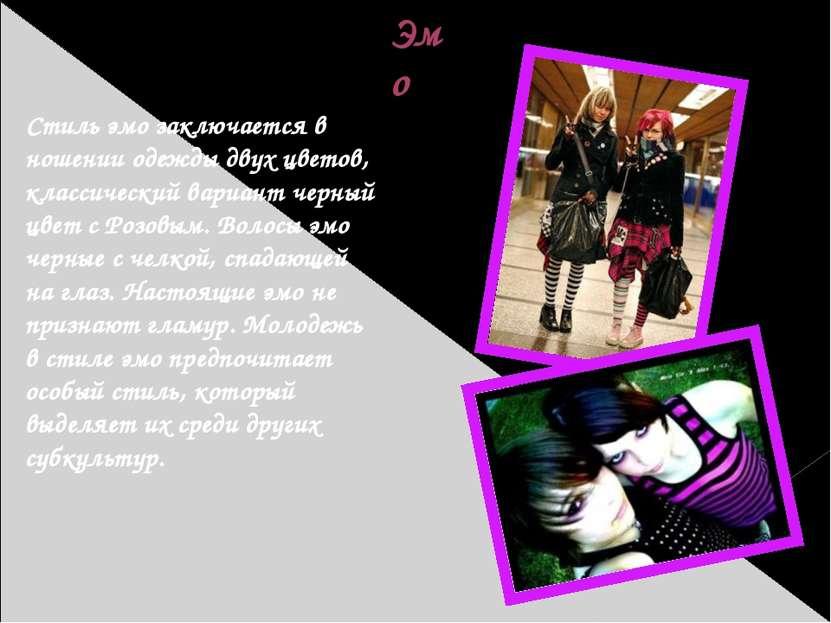 Эмо Стиль эмо заключается в ношении одежды двух цветов, классический вариант ...