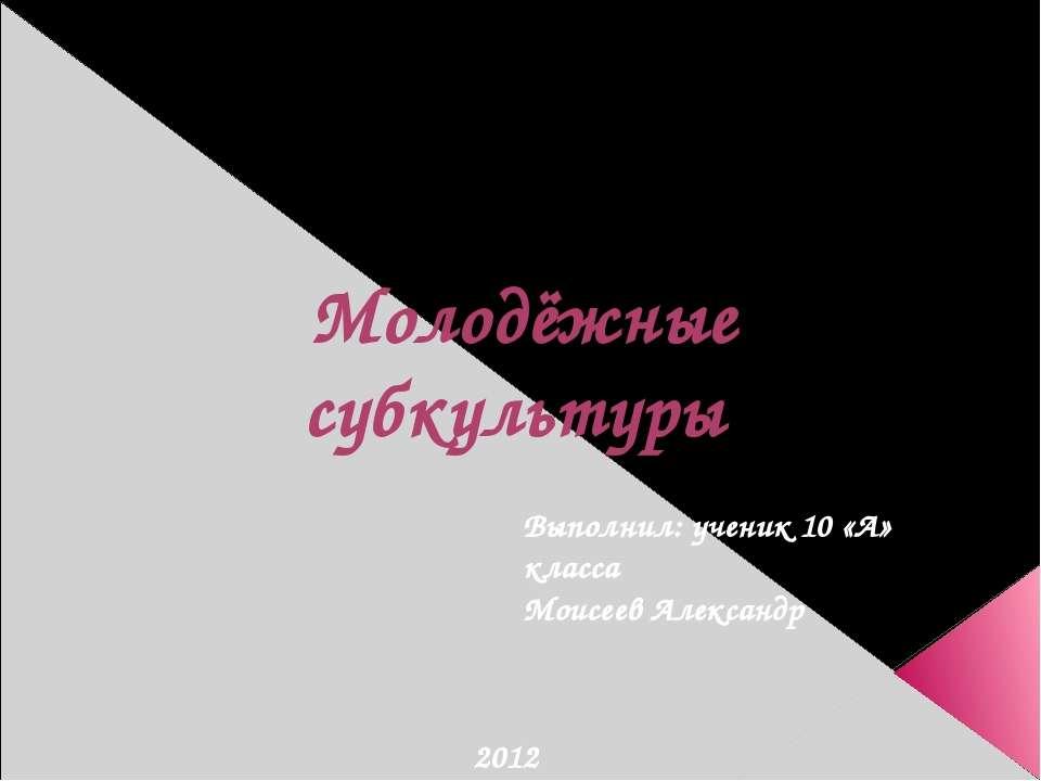 Готы Готы — представители готической музыкальной субкультуры (Гот-субкультуры...
