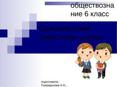 """подготовила: Спиридонова Н.Н., учитель МОУ """"СОШ №4"""" Одноклассники, сверстники..."""