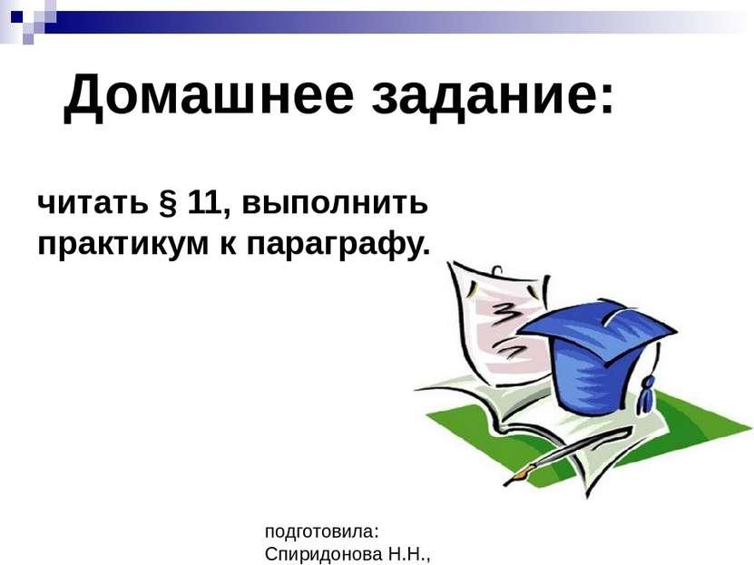 """подготовила: Спиридонова Н.Н., учитель МОУ """"СОШ №4"""" Домашнее задание: читать ..."""