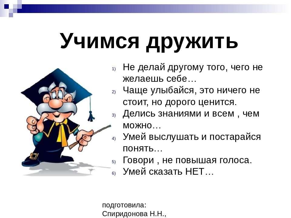 """подготовила: Спиридонова Н.Н., учитель МОУ """"СОШ №4"""" Учимся дружить Не делай д..."""