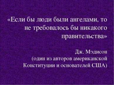 «Если бы люди были ангелами, то не требовалось бы никакого правительства» Дж....