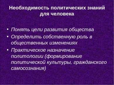 Необходимость политических знаний для человека Понять цели развития общества ...