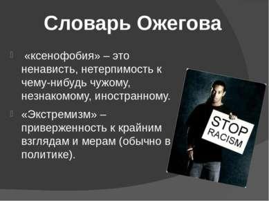 «ксенофобия» – это ненависть, нетерпимость к чему-нибудь чужому, незнакомому,...