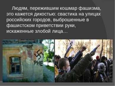 Людям, пережившим кошмар фашизма, это кажется дикостью: свастика на улицах ро...