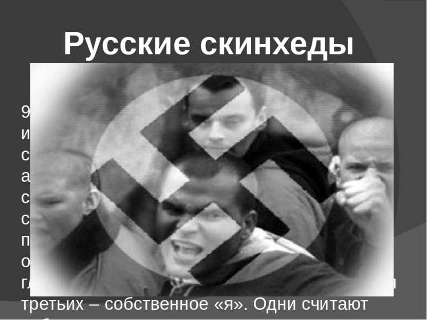Скинхеды в России появились в начале 90-х. По мнению правоохранителей, сейчас...