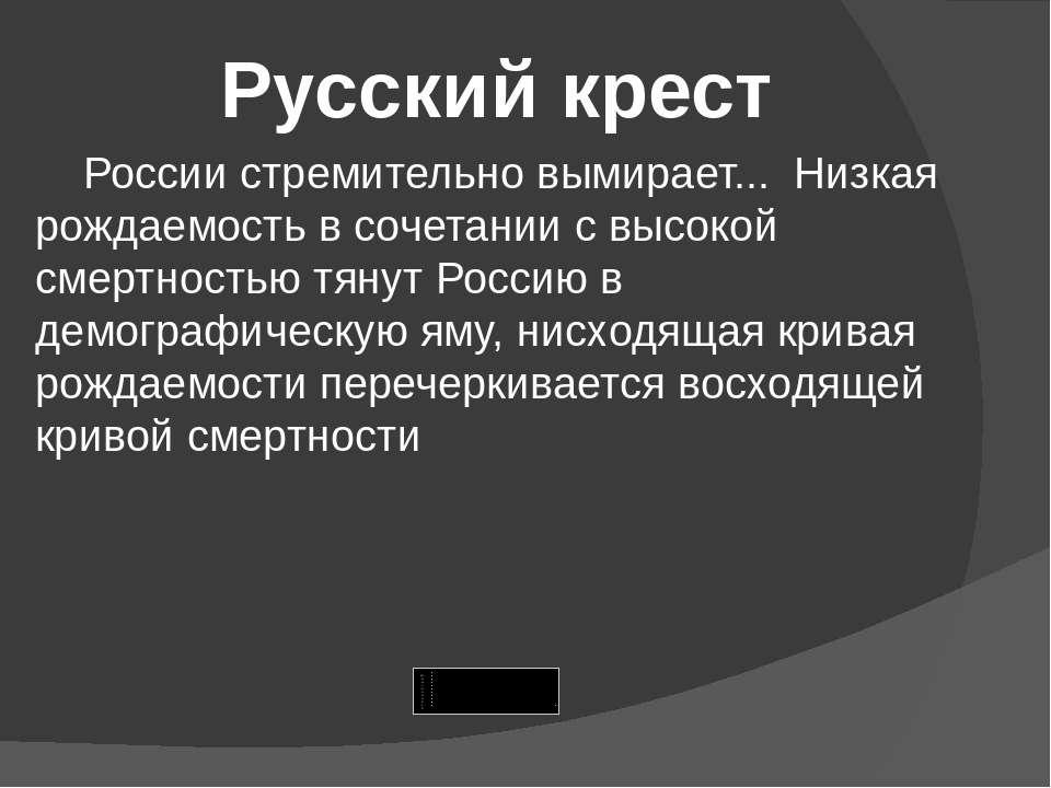 России стремительно вымирает... Низкая рождаемость в сочетании с высокой смер...