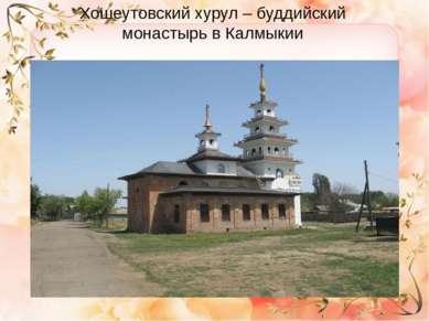 Хошеутовский хурул – буддийский монастырь в Калмыкии