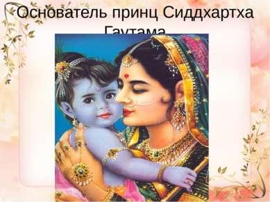 Основатель принц Сиддхартха Гаутама