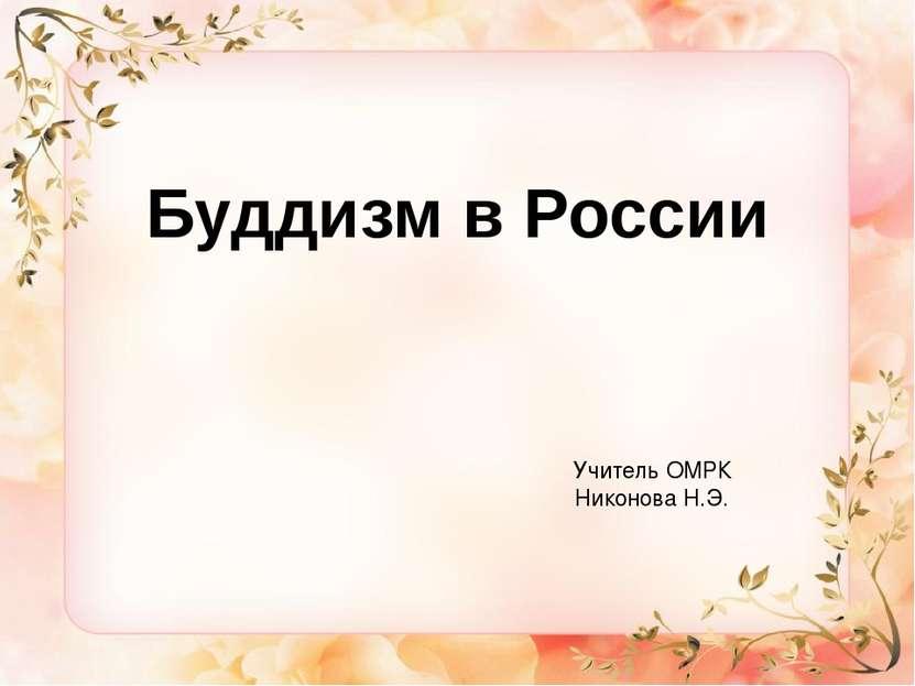 Буддизм в России Учитель ОМРК Никонова Н.Э.