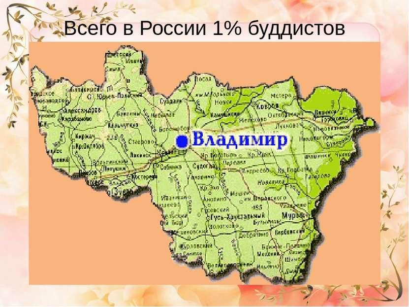 Всего в России 1% буддистов