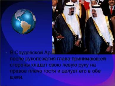 В Саудовской Аравии в подобных случаях после рукопожатия глава принимающей ст...