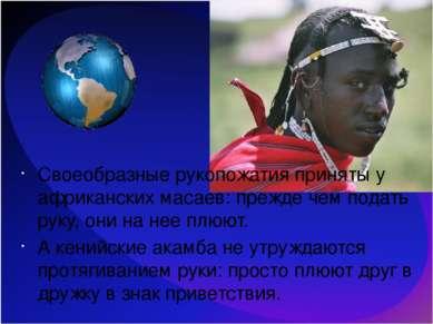 Своеобразные рукопожатия приняты у африканских масаев: прежде чем подать руку...