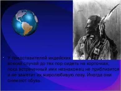 У представителей индейских племён принято на всякий случай до тех пор сидеть ...