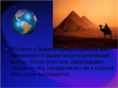 В Египте и Йемене приветственный жест напоминает отдание чести в российской а...