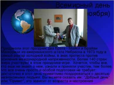 Всемирный день приветствия (21 ноября) Придумали этот праздник два брата - Ма...